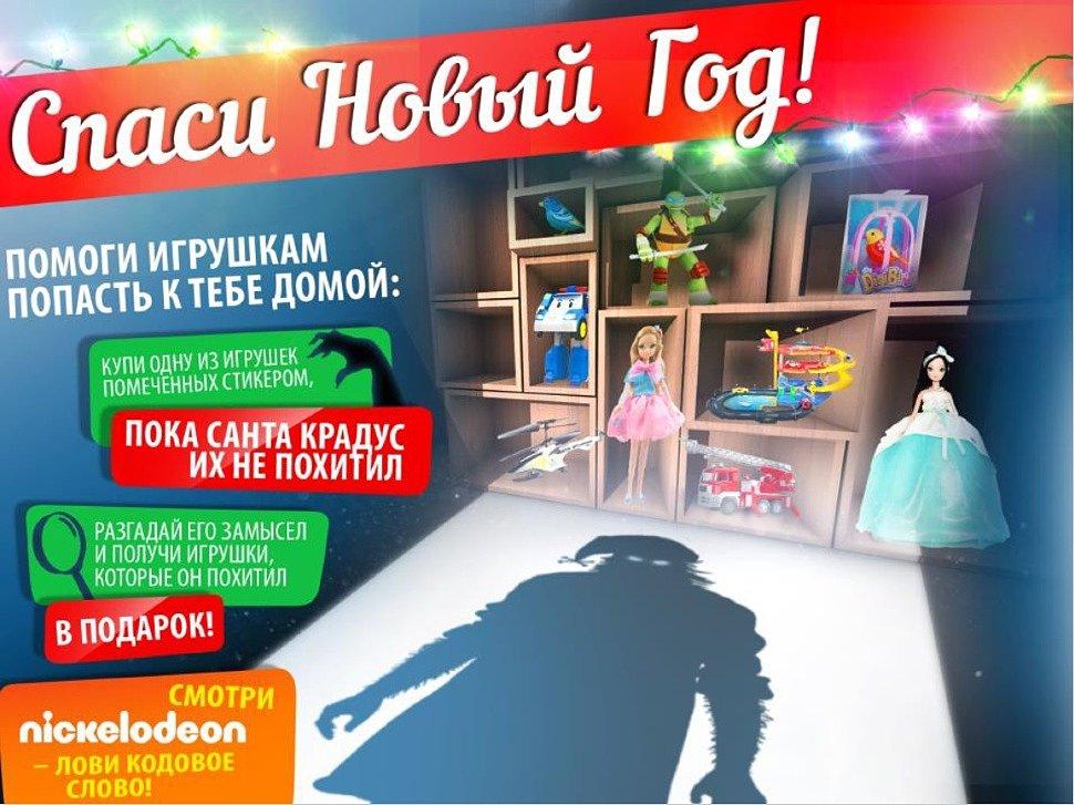 Nickelodeon спаси новый год