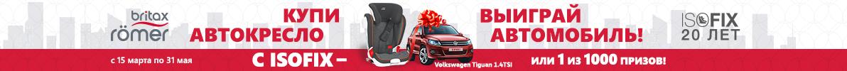 Купи Romer - выиграй Volkswagen