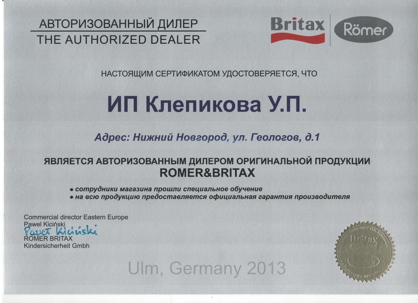 Непоседа-НН.РФ — авторизованный дилер оригинальной продукции Romer&Britax.